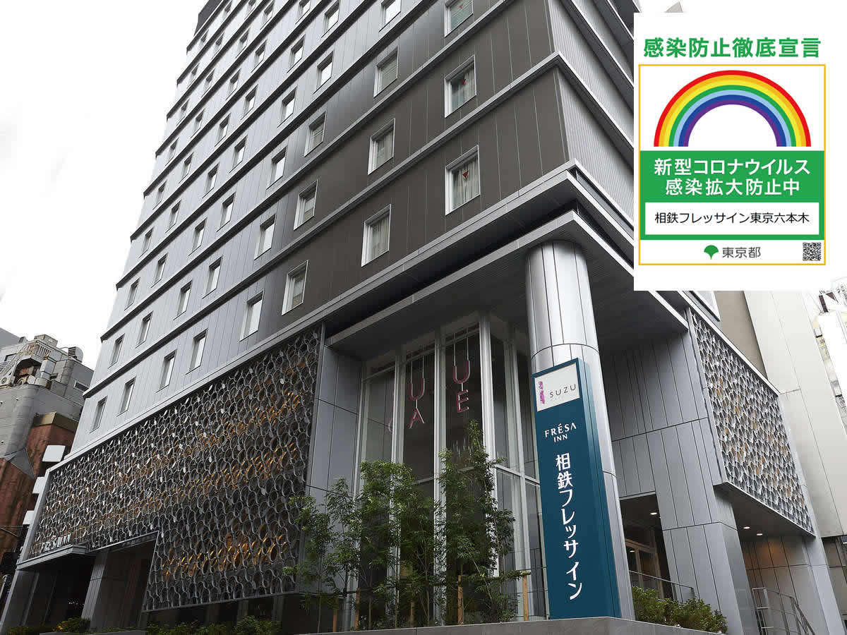■□相鉄フレッサイン東京六本木□■2017年10月10日Grand Open