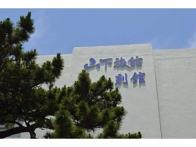 山下旅館:外観