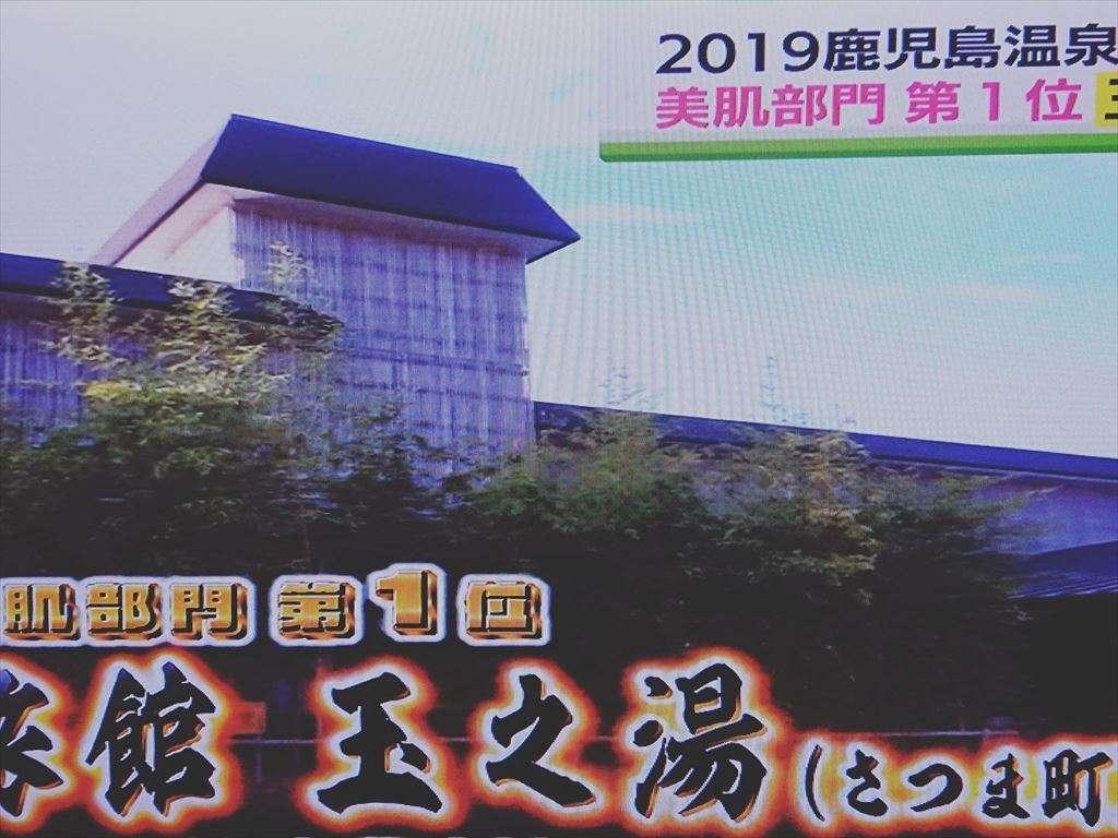鹿児島温泉総選挙≪美肌部門≫第1位
