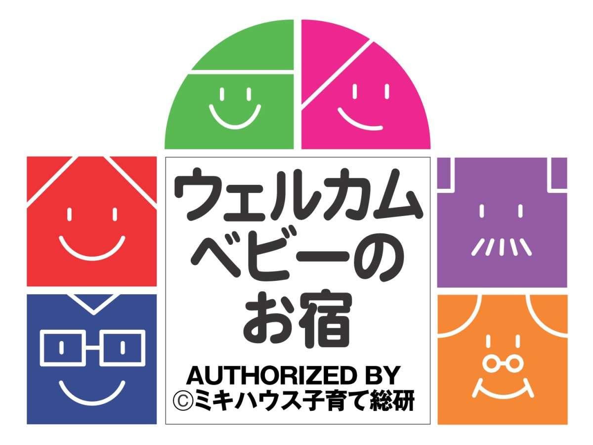 ミキハウス子育て総研認定【ウェルカムベビーの宿】