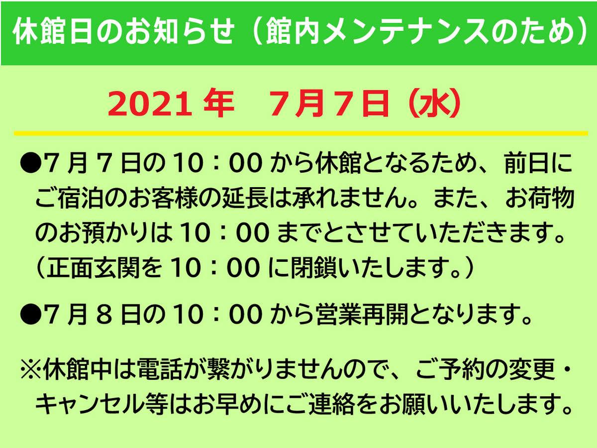 2021年7月7日(水)は館内メンテナンスのため休館日とさせていただきます。
