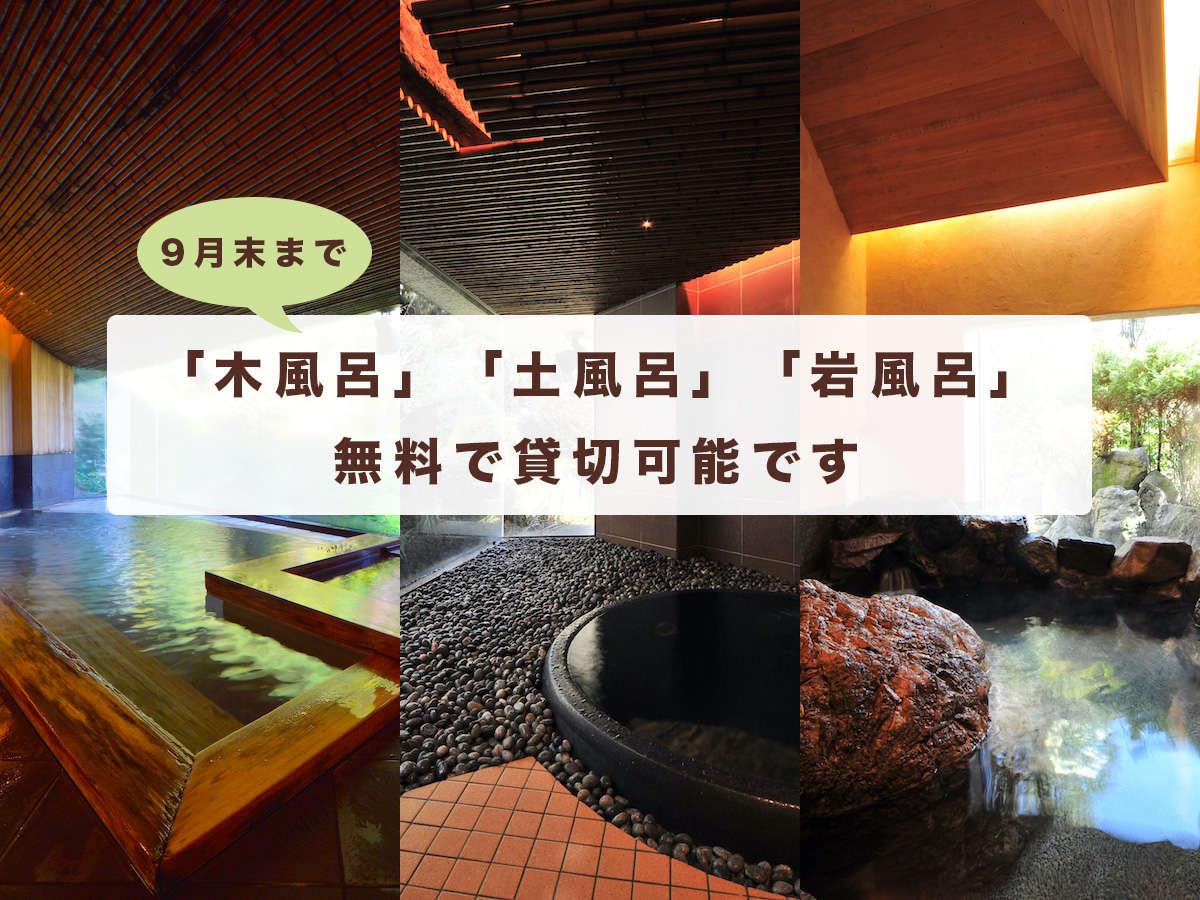 【9月末まで】「木風呂」「土風呂」「岩風呂」無料で貸切可能です!