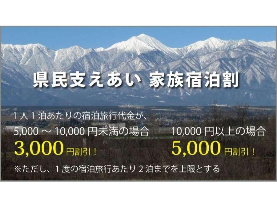 長野県民限定家族宿泊割600人泊まで!!