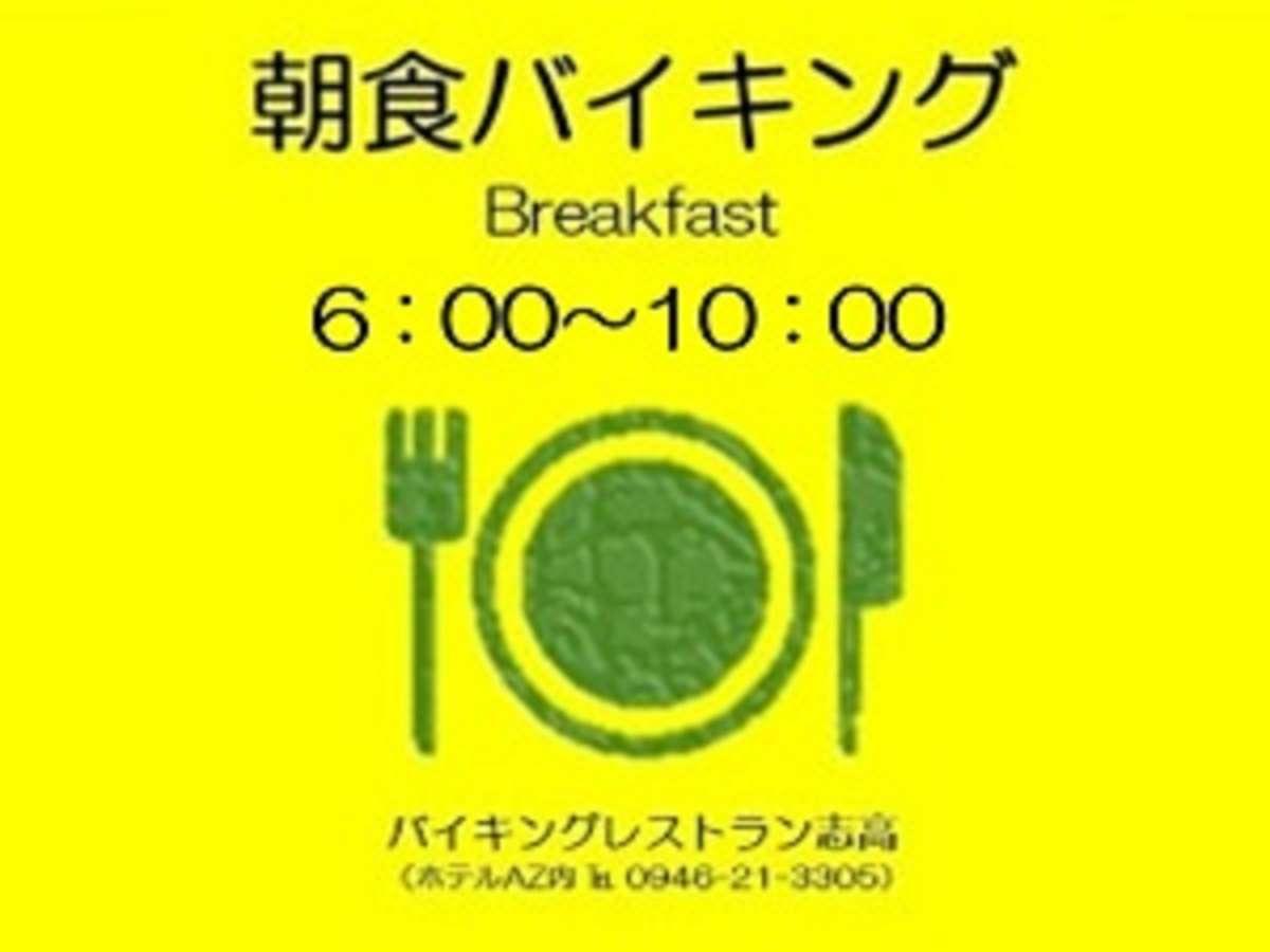 朝食1Fバイキング志高6:00~9:30オーダーストップ