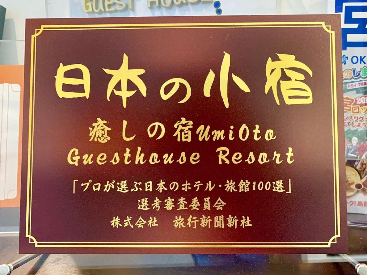 日本の数千軒ある宿の中から全国トップ10に選出☆沖縄初・宮古島初の選出!