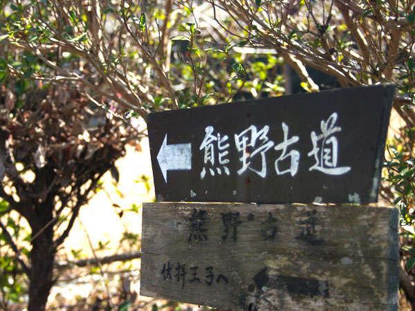 毎朝9時に熊野古道「発心門王子」又は「伏拝王子」まで無料送迎あり。予約制。