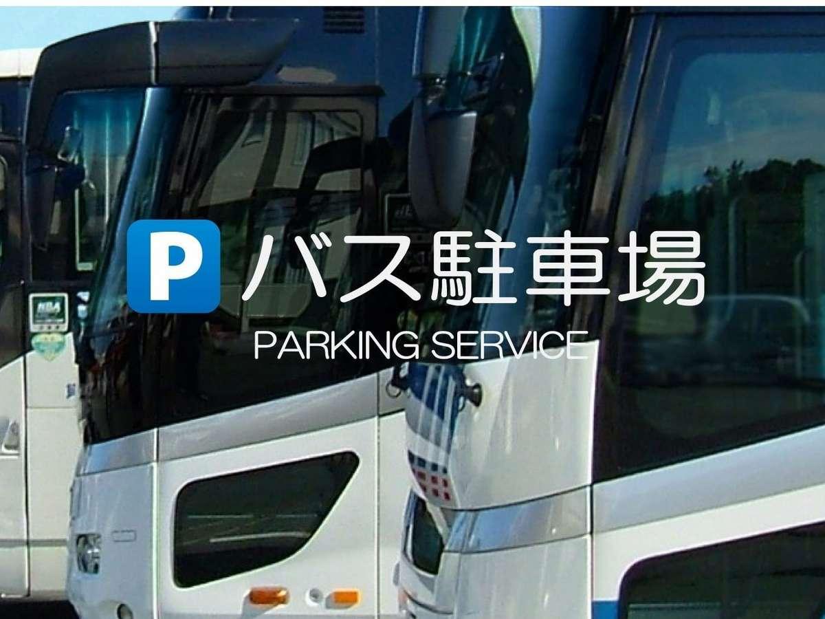 ホテル駐車場はマイクロバスも駐車可能(最大3台)