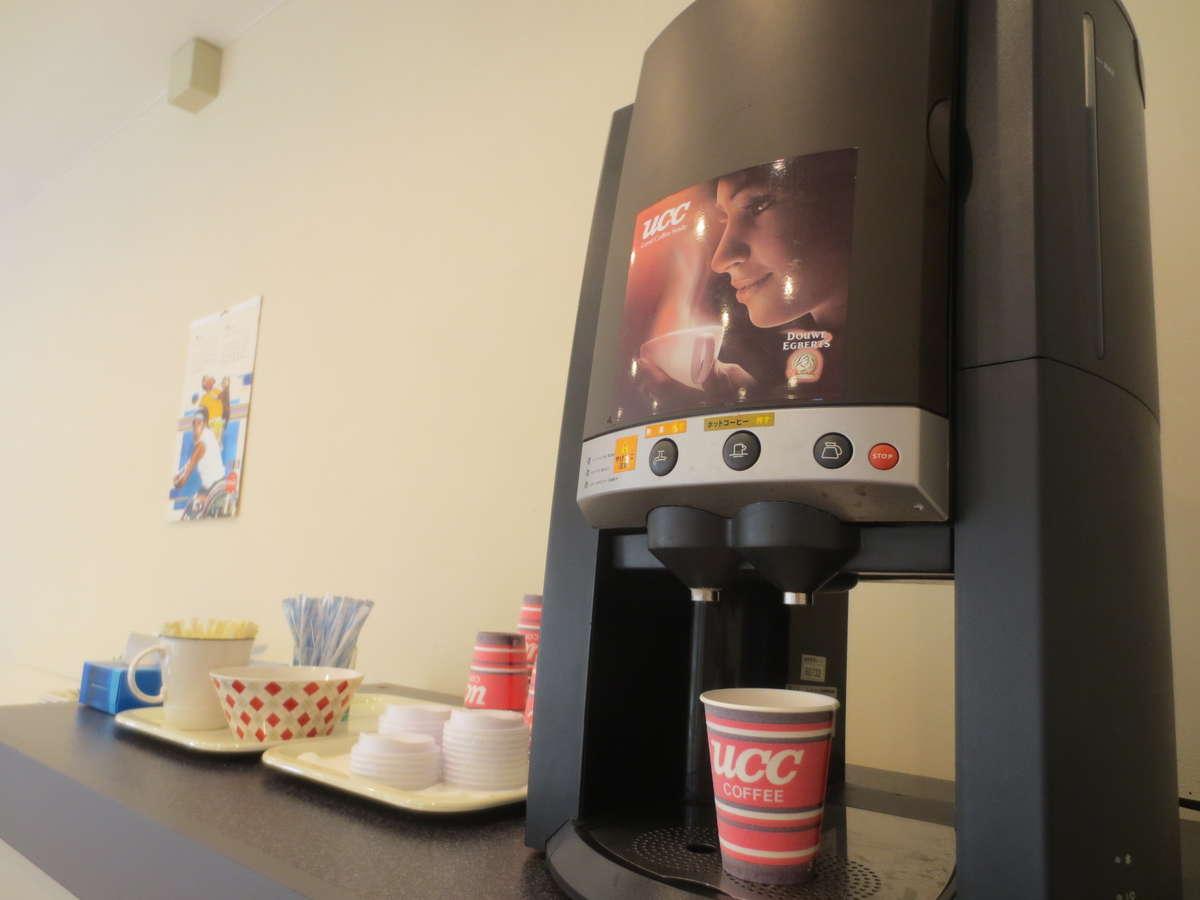 ホットコーヒーも無料サービスで提供しています。ラウンジにございます。ホッと一息、ご自由にどうぞ。