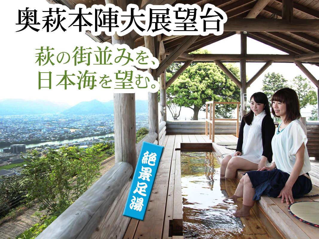 展望台から日本海を臨む景色!絶景足湯
