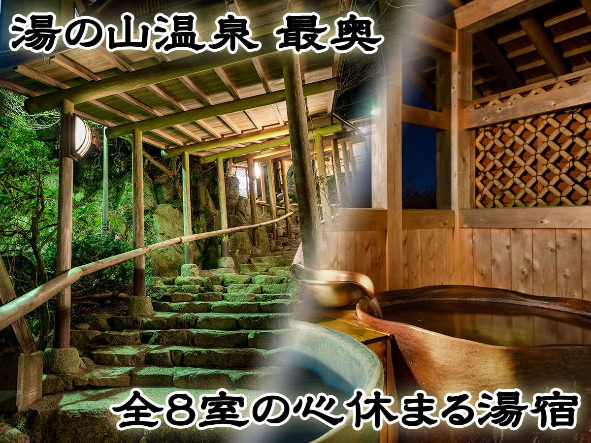 *湯の山温泉最奥にある全8室の心休まる湯宿。身も心も解きほぐすひと時をお楽しみください
