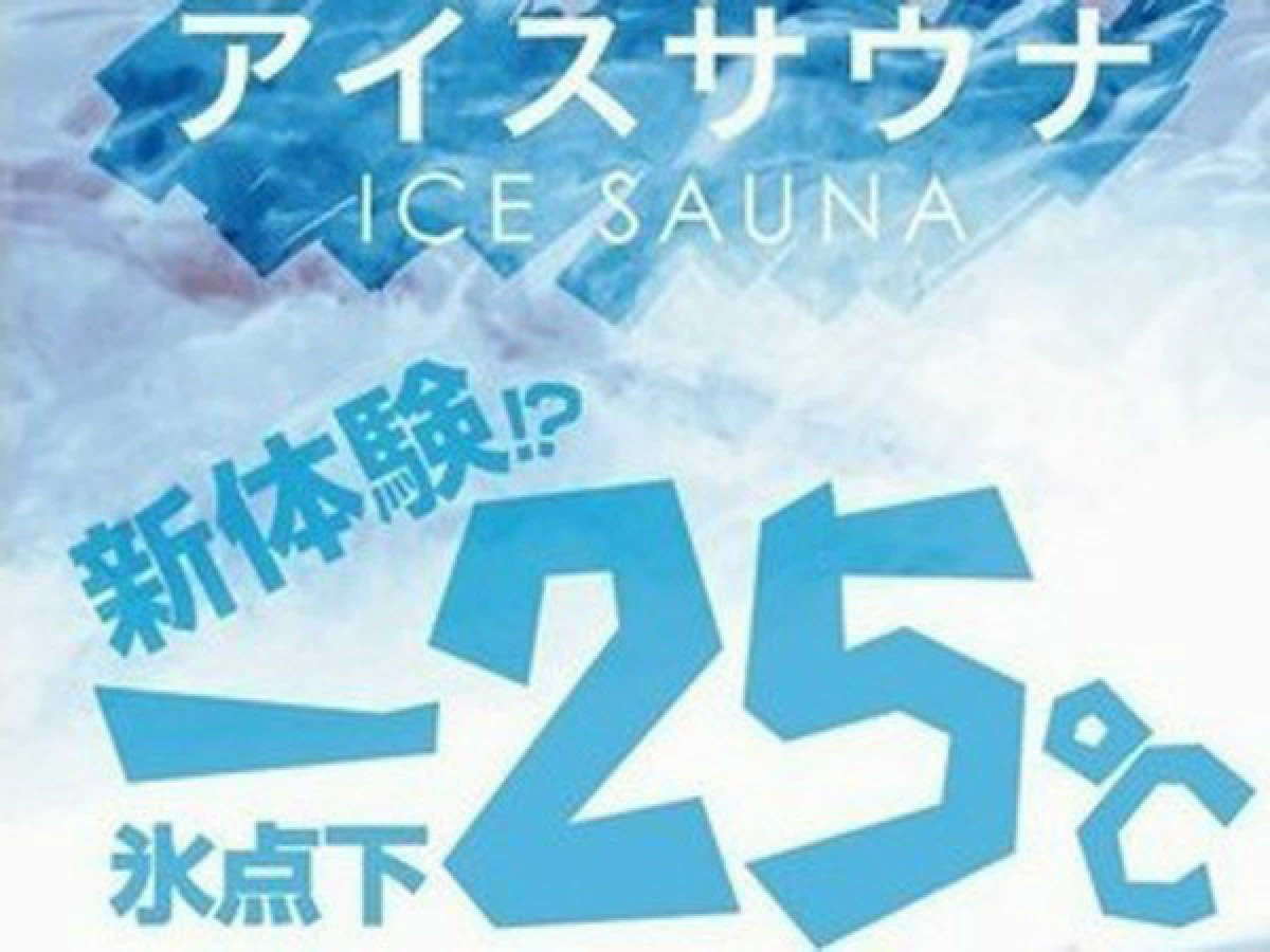 氷点下25℃!フィンランドの北部ラップランド地方と同じ外気浴が体感できます♪