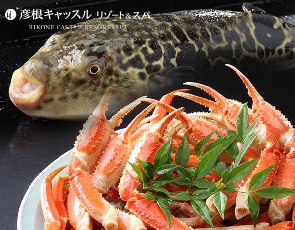 松葉の蟹VS若狭のフグ!冬の海鮮王者対決!グルメプレミアム会席プラン