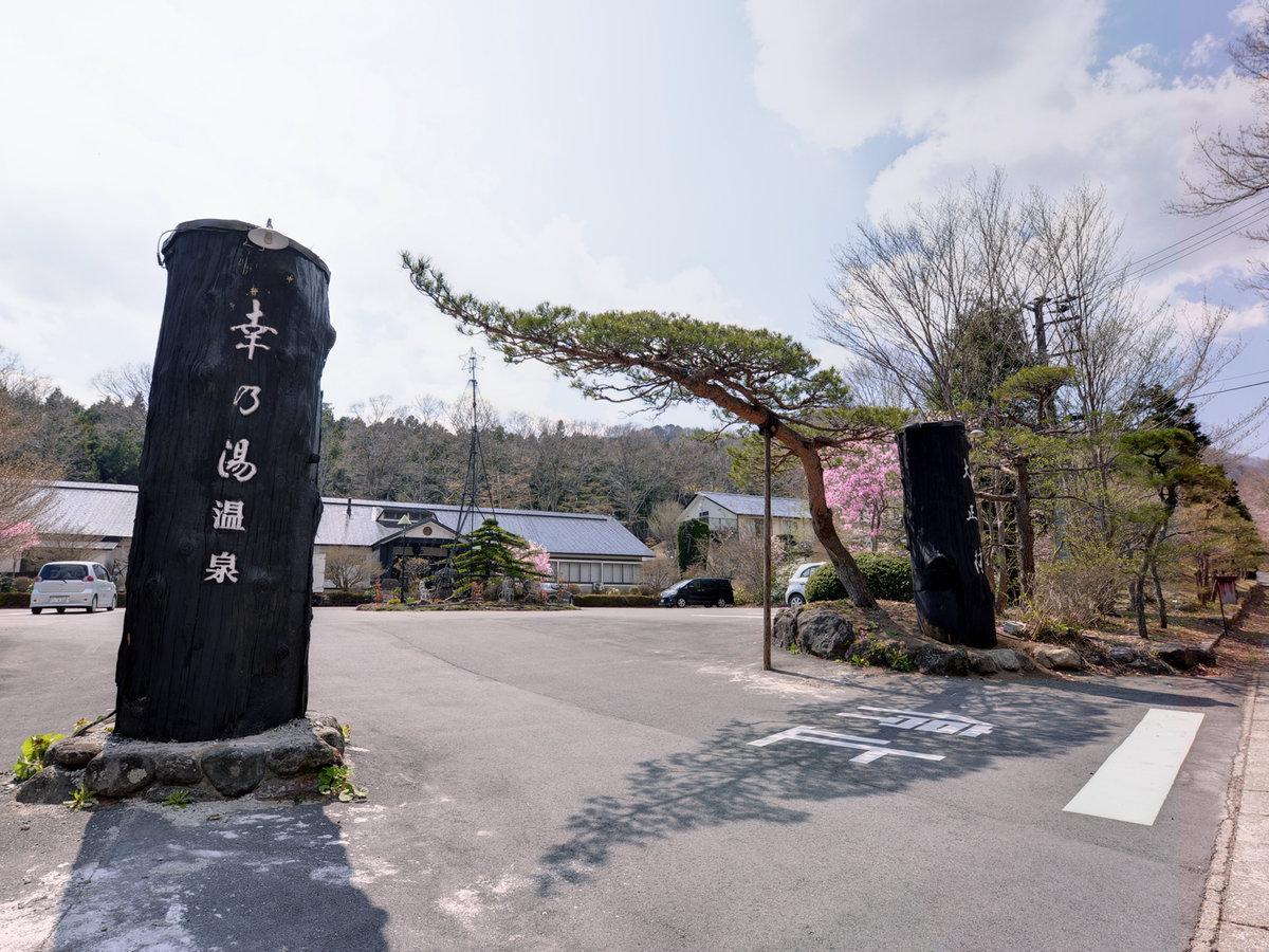 板室温泉 美肌と健康の宿 奥那須大正村 幸乃湯温泉