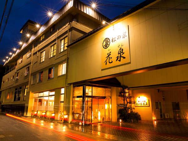 """""""岡山県最大級""""の湯ぐりをお楽しみいただけます"""