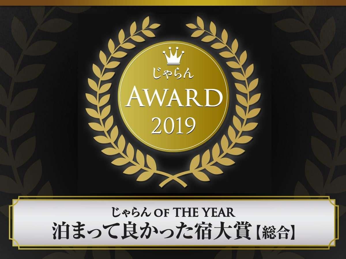 【じゃらんアワード2019】じゃらん OF THE YEAR 泊まってよかった宿大賞受賞