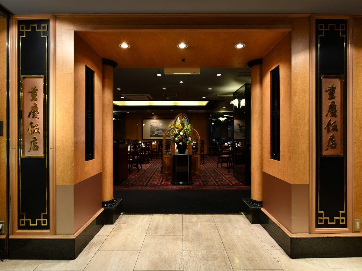 重慶飯店新館(ホテル1F)
