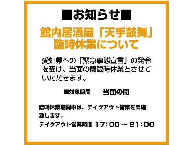 愛知県への「緊急事態宣言」の発令を受け、館内居酒屋を当面の間臨時休業といたします。