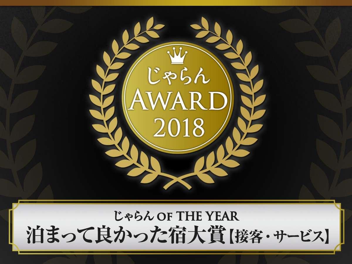 2017年に続き今年2018年度も泊まってよかった宿大賞アワードいただきました!!3回目の受賞です!