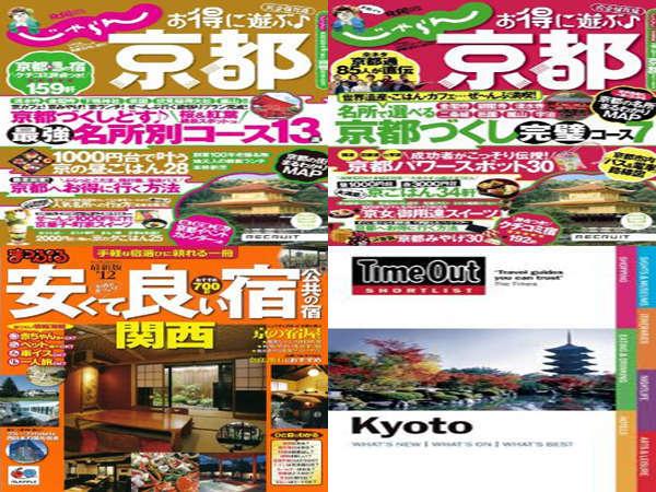 Guesthouse Hannari Kyoto