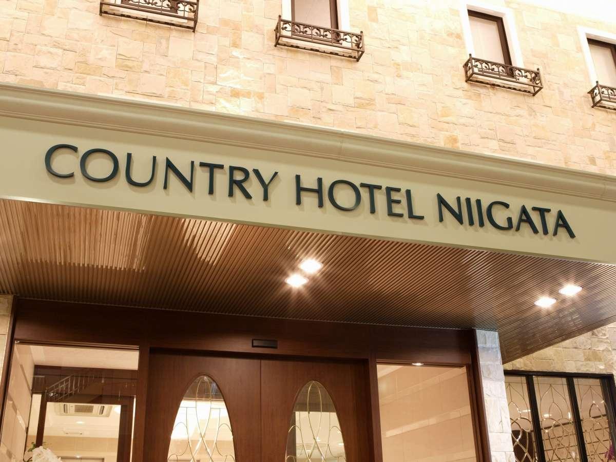 カントリーホテル新潟へようこそ♪♪