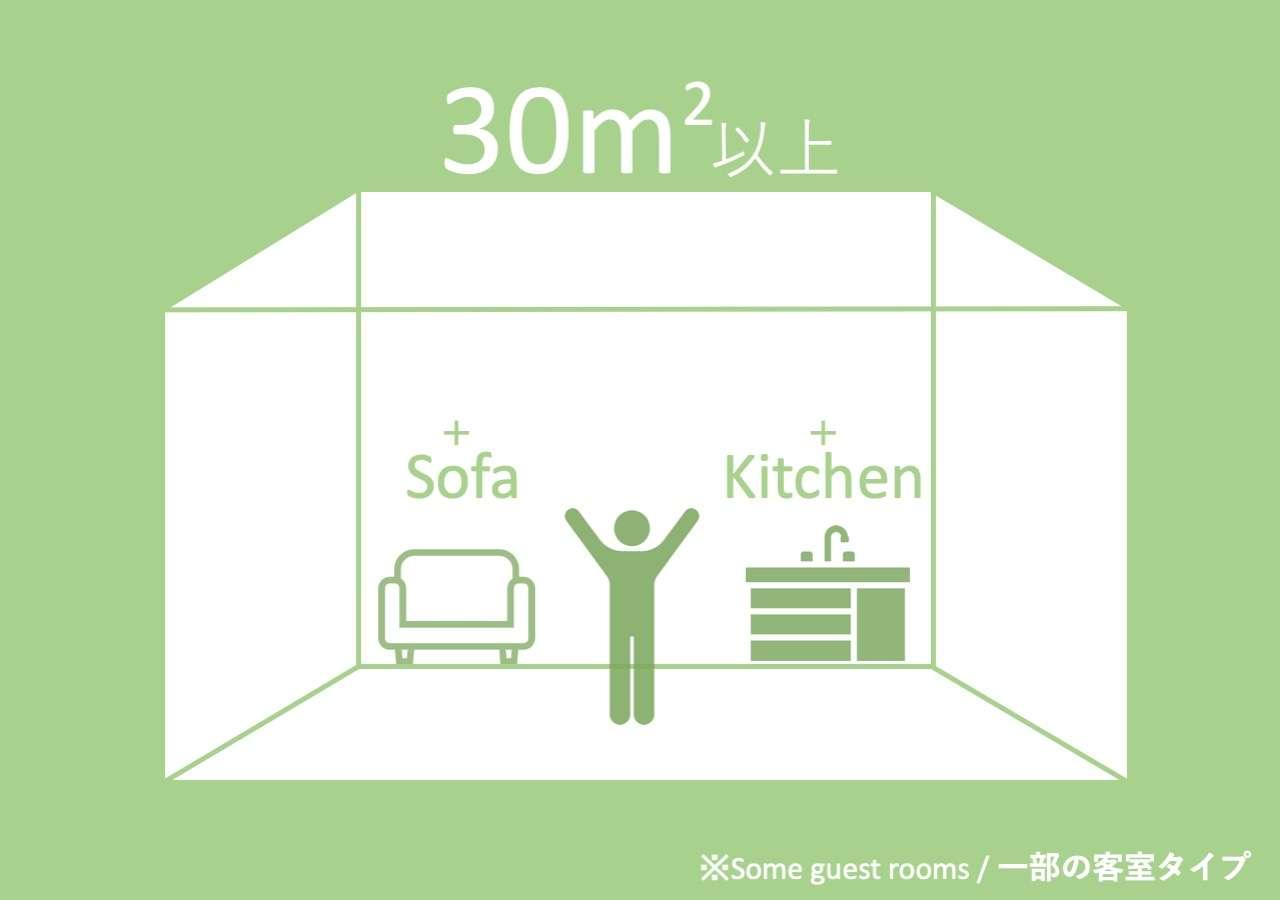 30㎡以上、ソファーあり、キッチンあり(一部の客室タイプ)
