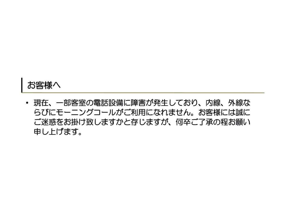 電話設備障害のお知らせは下記をご参照下さいませ。http://www.alpha-1.co.jp/koriyama_higashiguchi/