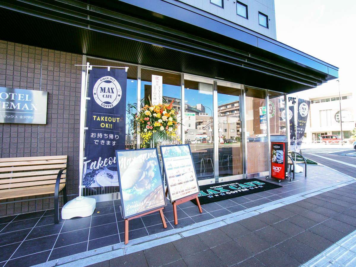 1Fのマックスカフェではコーヒーや軽食等をご利用頂けます。
