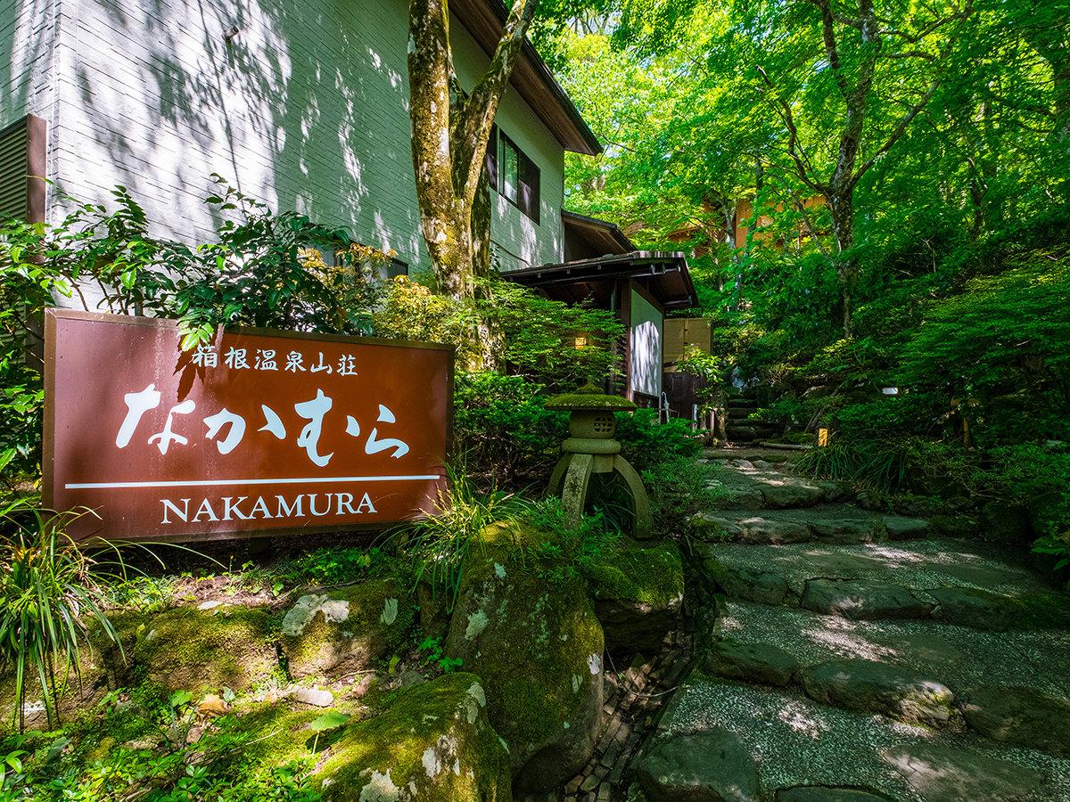 硫黄泉のにごり湯と箱根の四季の趣きを楽しんでいただけるお宿です。