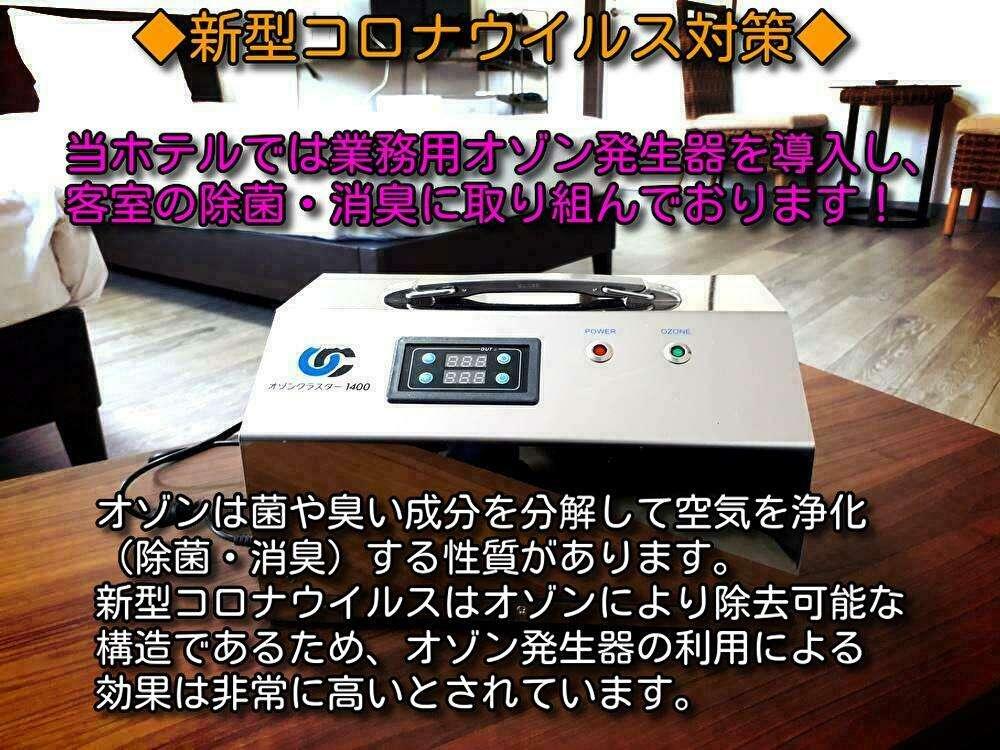 当ホテルでは業務用オゾン発生器を導入し、 客室の除菌・消臭に取り組んでおります!