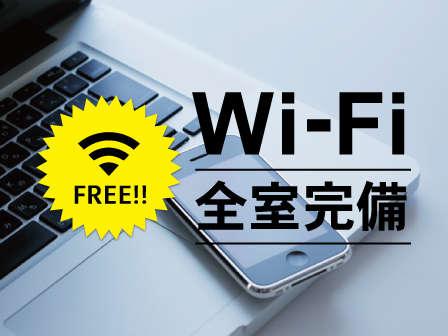 【全客室 Wi-Fi接続 無料】