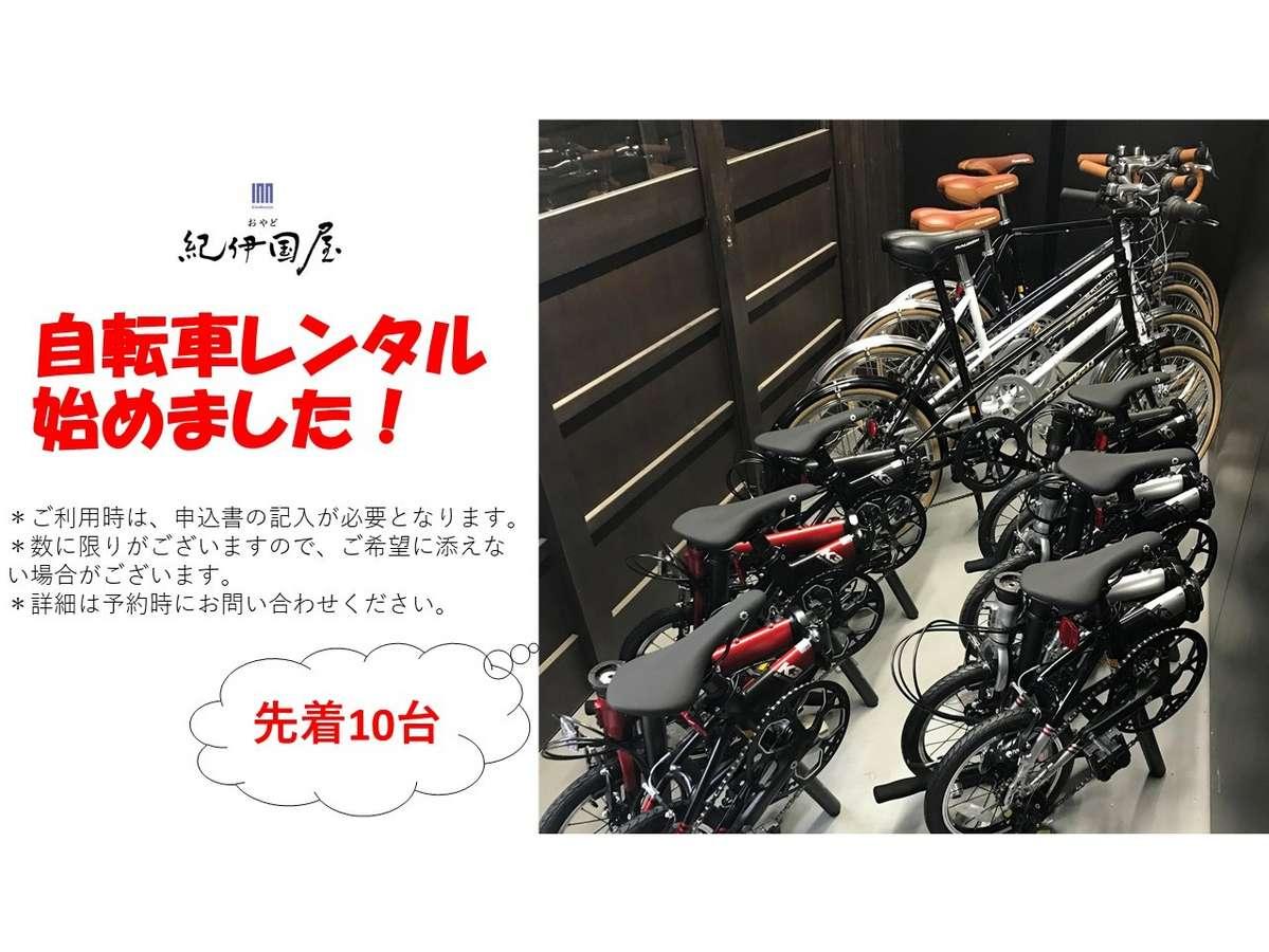 自転車レンタル始めました!