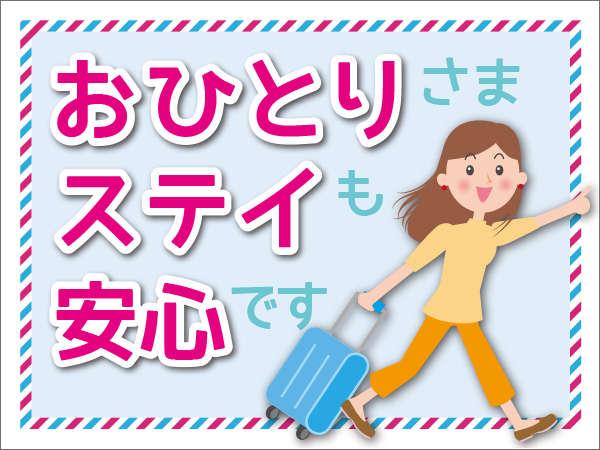 女性おひとりでも安心の東横INN!