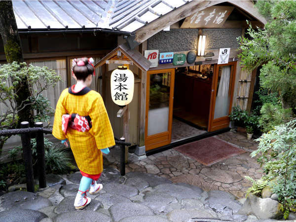 湯本館を訪れる踊子