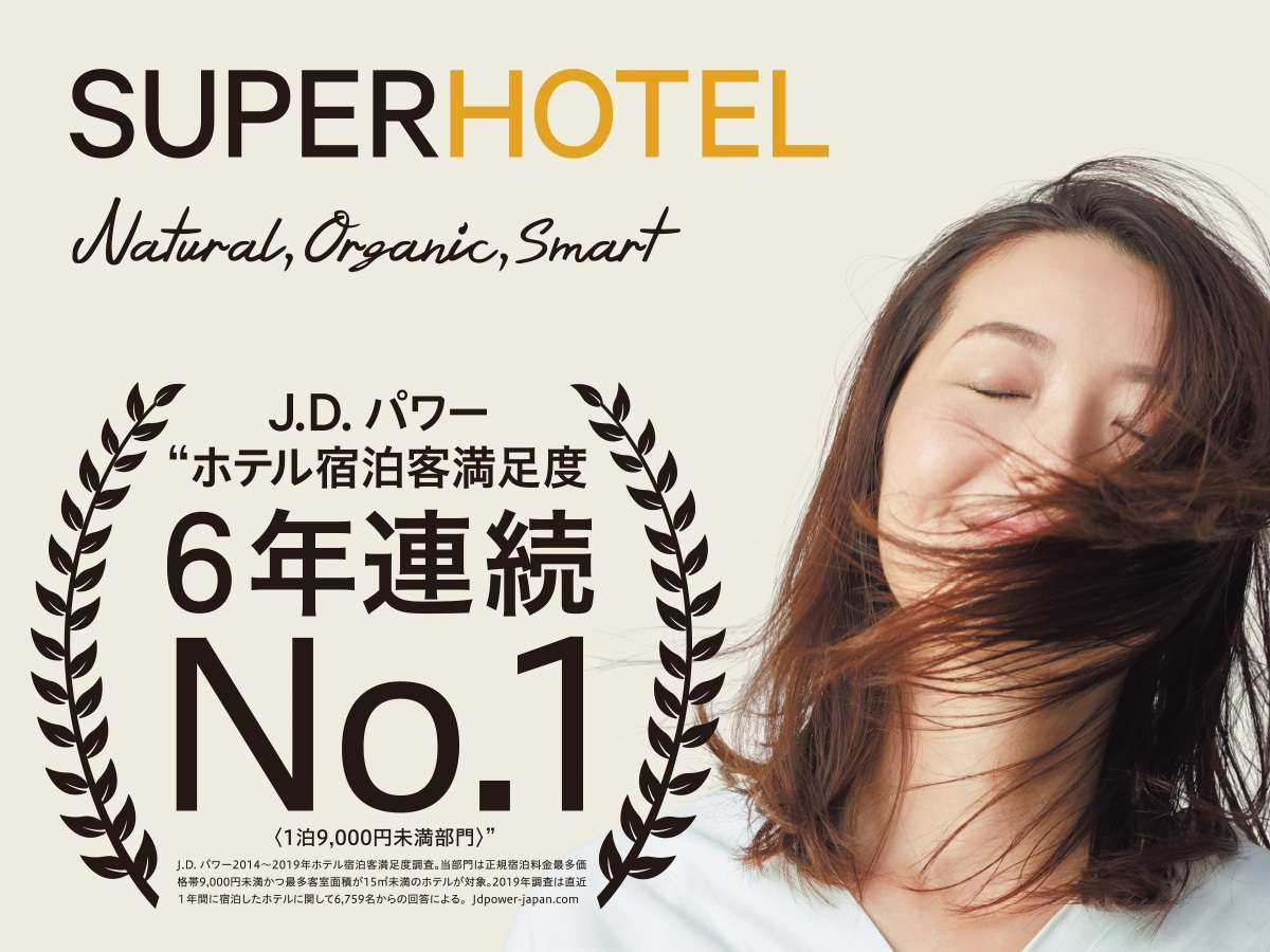 スーパーホテルが、JDパワー宿泊客満足度調査で6年連続1位を受賞しました!!