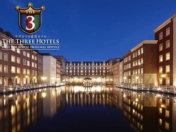 世界に一つだけ ハウステンボスオリジナルホテルズ「ザ・スリー」
