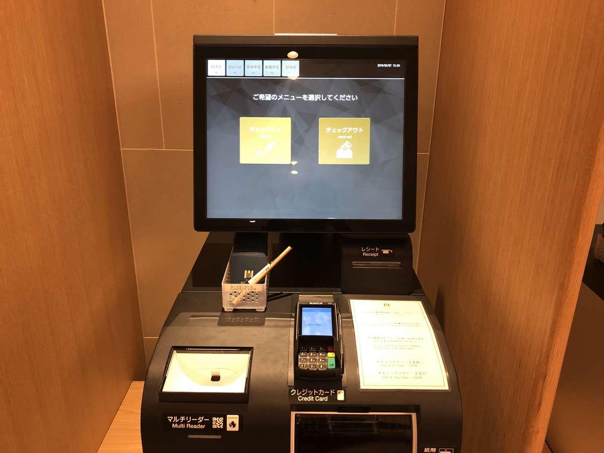 国内初パスポート読取機能付きの自動チェックインマシーン