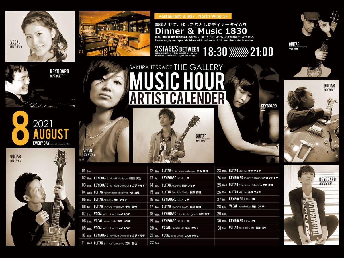 Music Hour 2021 8月のスケジュール