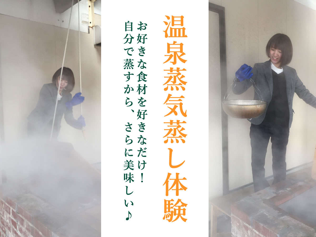 *温泉蒸気蒸しで食材が美味しくなる!ぜひご体験ください