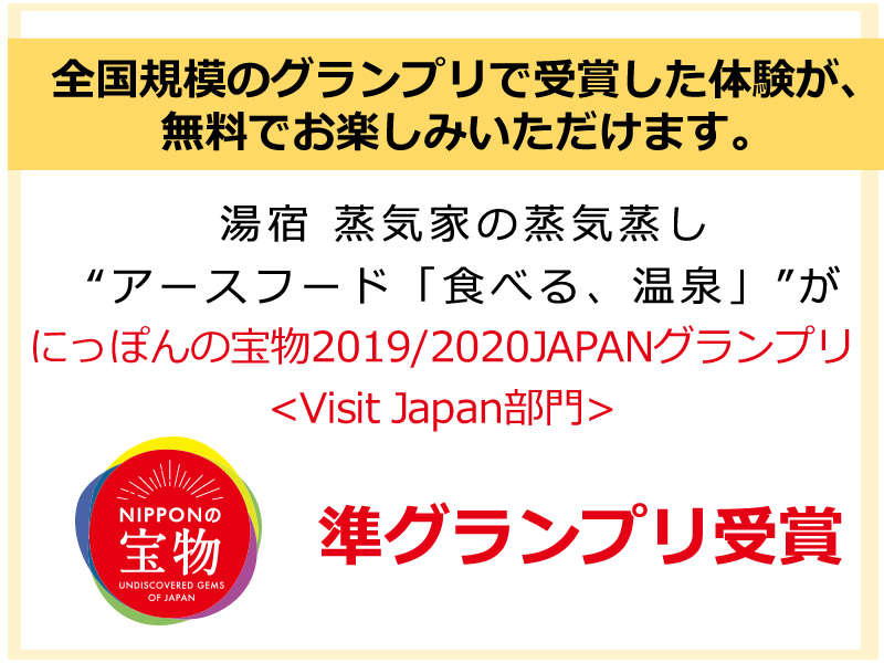 「にっぽんの宝物」2019/2020 JAPANグランプリ Visit Japan部門にて、≪準グランプリ≫を獲得!