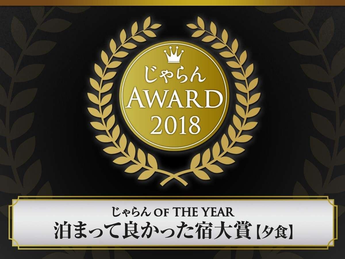 ◆じゃらんアワード2018◆「泊まって良かった宿大賞」を受賞しました。夕食部門2位