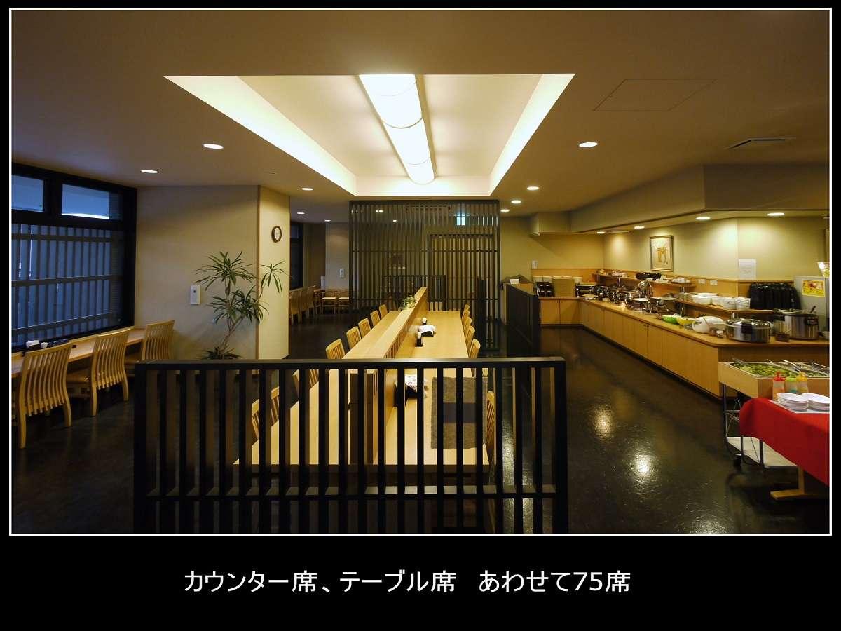 ~和食ダイニング美蔵~ 朝食・夕食はこちらでお召し上がり頂けます。