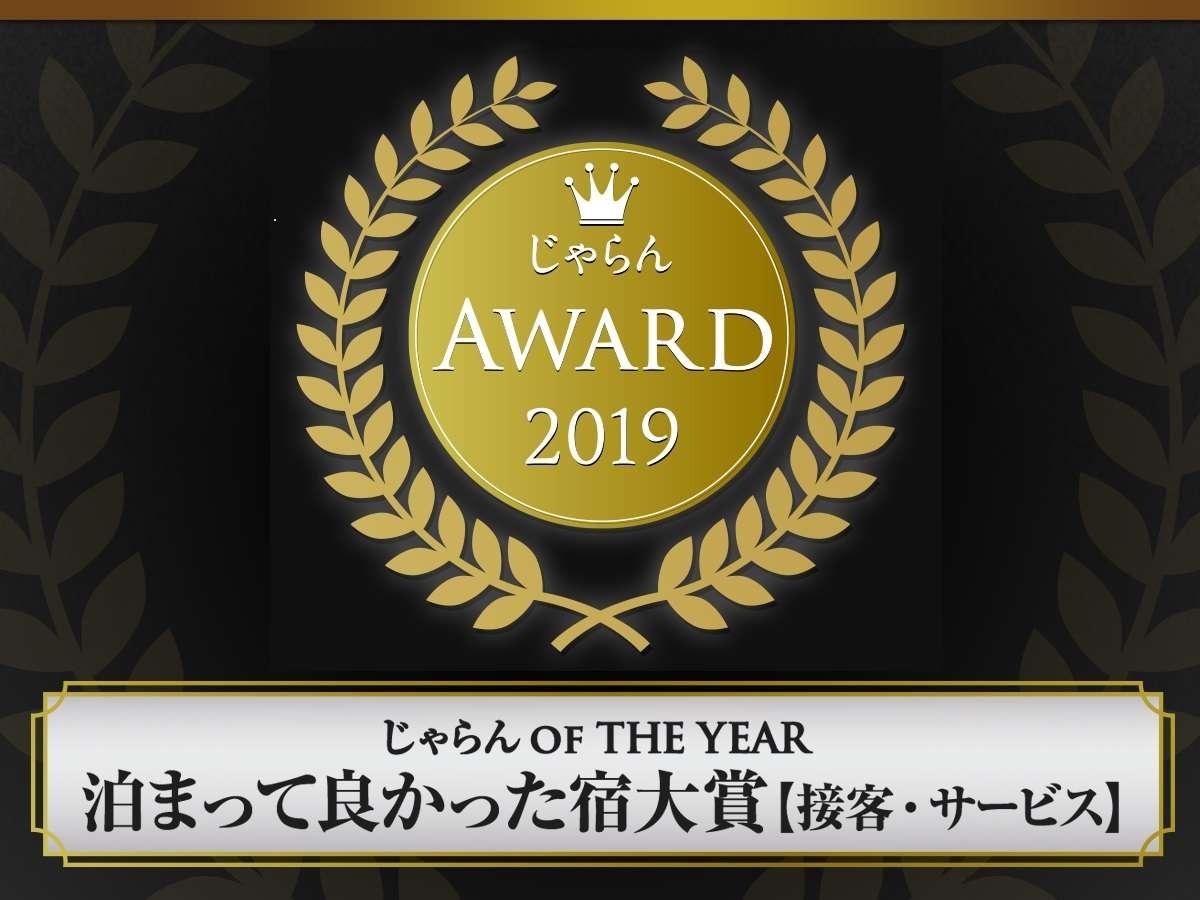 【泊まって良かった宿大賞2019 受賞!】接客・サービス部門