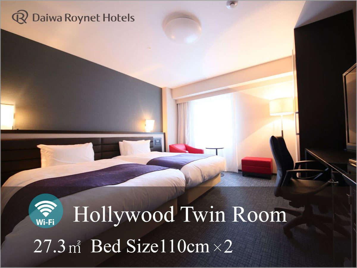 ◆ハリウッドツイン◆【広さ】27.3平米【ベッド幅】110cm×2ベッド同士の間隔がないタイプ。