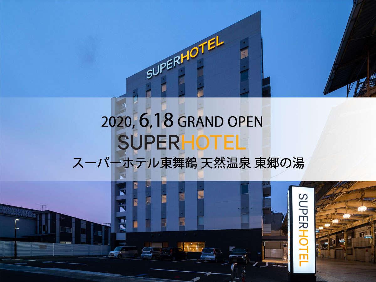 【2020年6月18日グランドオープン!】スーパーホテル東舞鶴 天然温泉【東郷の湯】