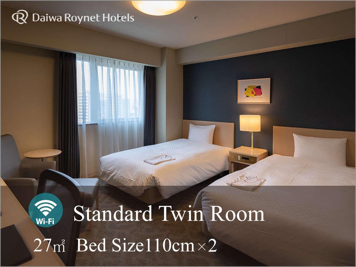 【ツインルーム】開放感ある27㎡の広さ、ベッド幅110cmが2つ