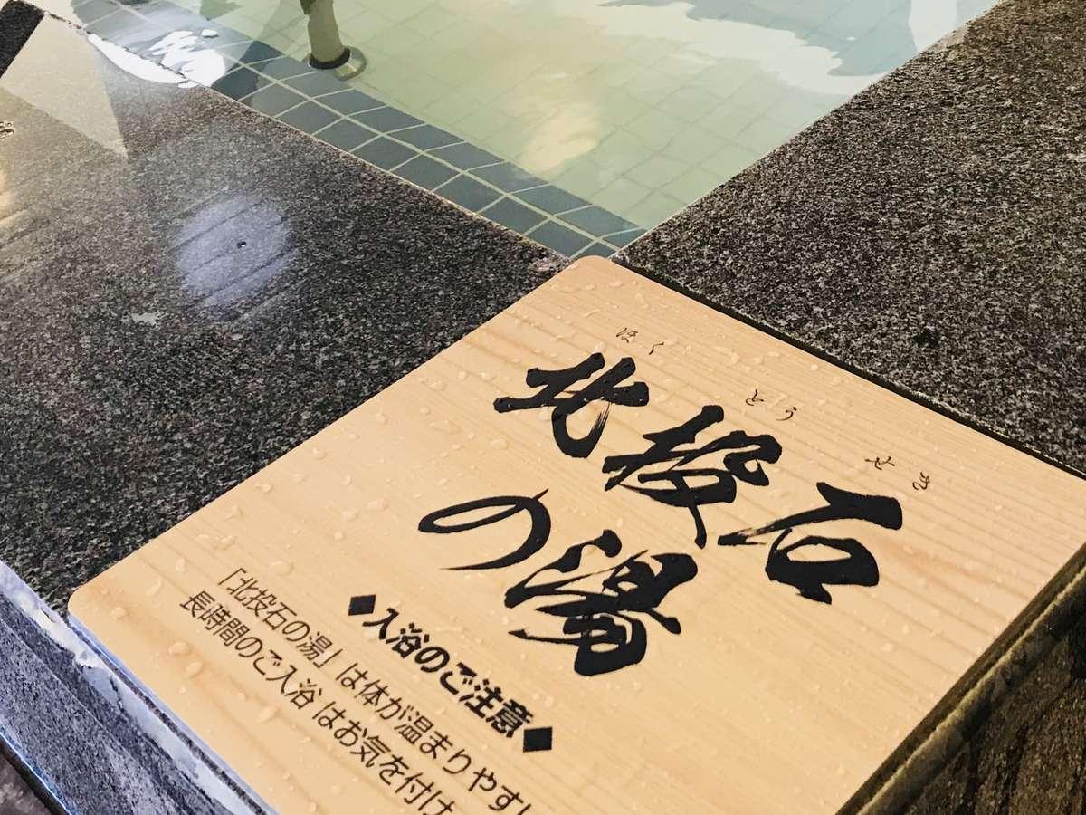 秋田県玉川温泉産の「北投石」の湯。2018年11月~1月で試験営業