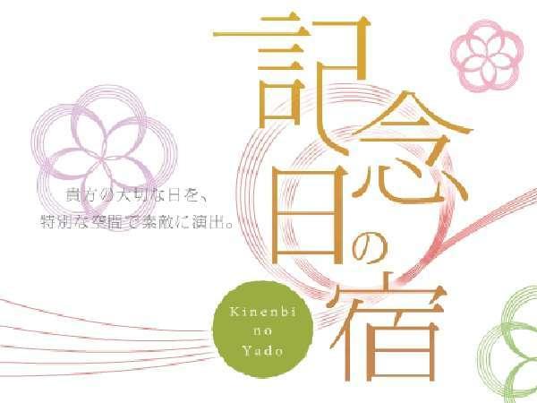 『記念日の宿』は海栄RYOKANSの登録商標です