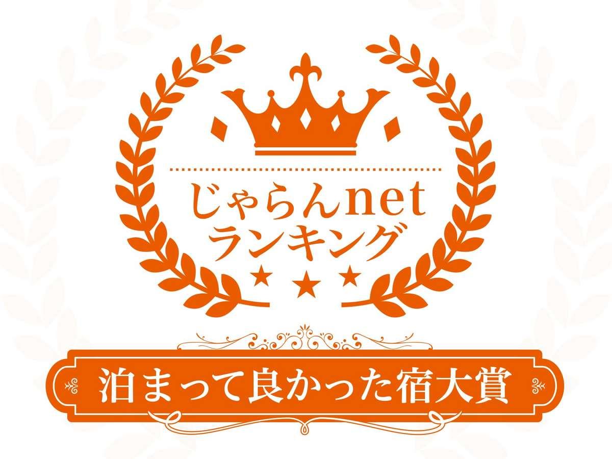 じゃらんnetランキング2019 泊まって良かった宿大賞 愛知県 50室以下部門 1位