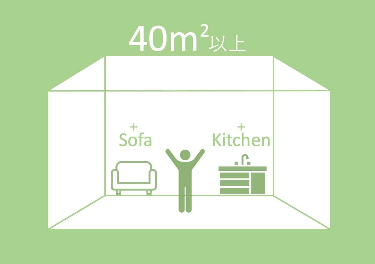 40㎡以上、ソファーあり、キッチンあり