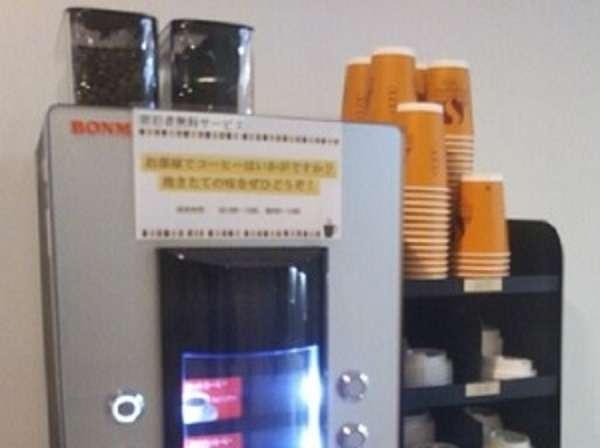 1階コーヒーサービス